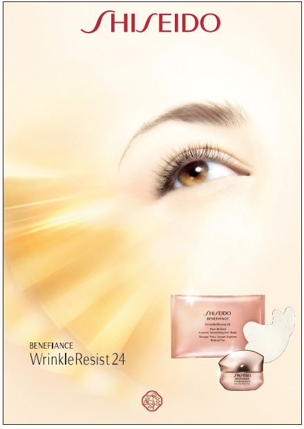 Shiseido-Benefiance-WrinkleResist24-Express-Smoothing-Eye-Mask-2014